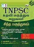 TNPSC Assistant Medical Officer (Siddha) Exam Book