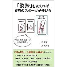siseiwokaerebakyuuwarinosupotsuganobiru (Japanese Edition)