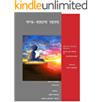 Mantra Sadhana Rahasya ( मंत्र साधना रहस्य ) : Mantra Sadhana Aur Siddhi ( मंत्र साधना और सिद्धि )