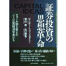証券投資の思想革命―ウォール街を変えたノーベル賞経済学者たち