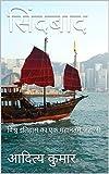 सिंदबाद: विश्व इतिहास का एक महानतम जहाजी (अलिफ़ लैला Book 1) (Hindi Edition)
