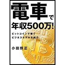 densyadenensyu500man (Japanese Edition)