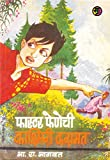 फास्टर फेणेची काश्मिरी करामत: Faster Fenechi Kashmiri Karamat (Marathi Edition)