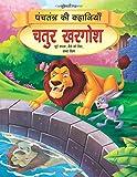 Chatur Khargosh - Book 4 (Panchtantra Ki Kahaniyan)