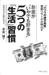 Okane ga iya demo tamaru 5tsu no seikatsu shuÌ