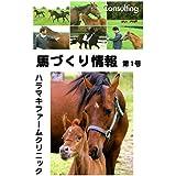 TUYOIUMADUKURIJOUHOUSA-BISUNANBA-WAN (Japanese Edition)