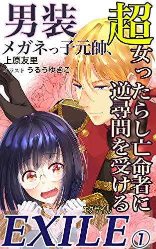 EXILE1 danso-meganekko-gensui tyo-onnatarasi-boumeisya ni gyakujinmon wo ukeru (Japanese Edition)