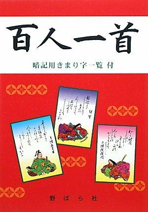 Hyakunin isshu.