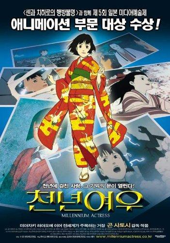 Millennium Actress Plakat Movie Poster (27 x 40 Inches - 69cm x 102cm) (2001) Korean
