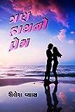 Tran Hath no Prem - Gujarati: Love story (Gujarati Edition)