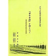 Hahanomukashibanashiwokataritsugu: Tomegunhasamachonittanominwa Miyagiminwanokaisousho (Japanese Edition)
