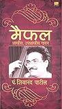 Maifal:- Pt. Shivanand Patil