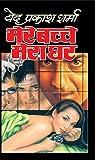 Mere Bachche Meraa Ghar: मेरे बच्चे मेरा घर (Vijay Vikas) (Hindi Edition)
