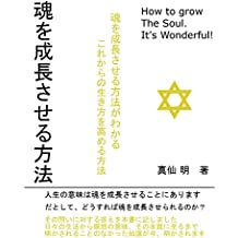How to grow the soul (Japanese Edition)