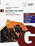 Ktema es aiei. La letteratura greca. Per le Scuole superiori. Con e-book. Con espansione online: 1