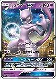 Jeu de Cartes Pokemon / PK-SMH-042 Mewtwo GX