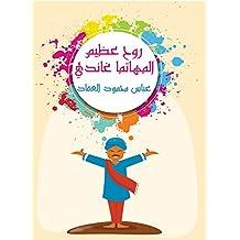 روح عظيم المهاتما غاندي (Arabic Edition)