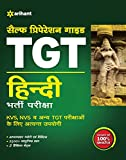 KVS TGT Guide Hindi Bharti Pariksha