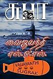 VAIJAYANTHI S.O.S. (TAMIL): வைஜயந்தி எஸ்.ஓ.எஸ். (Tamil Edition)