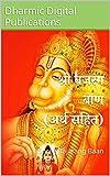 Shree bajarang Baan: श्री बजरंग बाण (अर्थ सहित) (Hindi Edition)