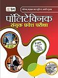 Puja Uttar Pradesh Polytechnic Pravesh Pariksha (With Free Solved Paper & Formulae Book)