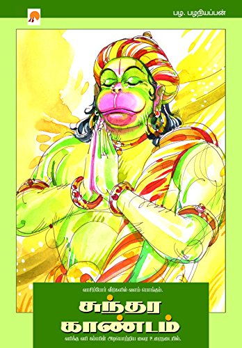 Sundara Kandam Tamil Ebook