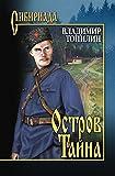 Остров Тайна (Сибириада) (Russian Edition)