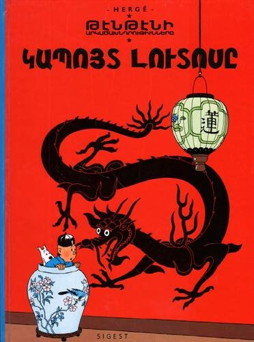 Tintin - Le Lotus Bleu - en armenien