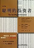 Scarica Libro The Intelligent Investor The 4th Edition Chinese Edition (PDF,EPUB,MOBI) Online Italiano Gratis