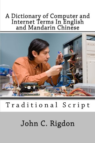 A Dictionary of Computer and Internet Terms In English and Mandarin Chinese: Traditional Script: Volume 20 (Words R Us Bi-Lingual Dictionaries)