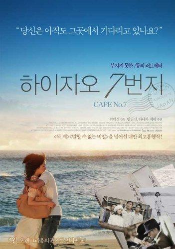 Mantello n. 7poster film coreano 27x 40in, 69x 102cm, van Ventola chie Tanaka Neil armsirons chin-yen Chang chiung-wen Chang