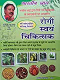 #9: Rogi Swayam Chikitsak, Focuses on Ayurveda, daily habits, change your life as per Ayurveda for Healthy Life, Medicine, Healthy Living & Wellness, Natural Health, Science of Ayurveda, Self healing, Ayurvedic Knowledge, Self Care, Home Remedies, Kitchen Remedies, Healthy India, Body Nutrition, About Tri Dosha, daily diet, Swadeshi Chikitsa, Without Doctor, Secert methods and Principals of Ayurveda, Ayurvedic Cooking, Prevention of Disease, , Ayurvedic Cookbook, Child Care / Helthcare Book
