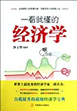 Economics for Dummies (Chinese Edition)
