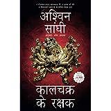 Keepers of Kaalchakra (Hindi)