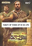 KAYAMKULAM KOCHUNNI (MRP OF THIS PRODUCT IS 150 - SAY NO TO MRP 100 RS PAPER COVER DVD BEING SOLD AS MRP 150 BOX DVD)