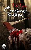 Семейная тайна (Russian Edition)