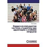 Image of Serdechno-sosudistaya sistema studentov pri adaptacii k uchebnoj nagruzke