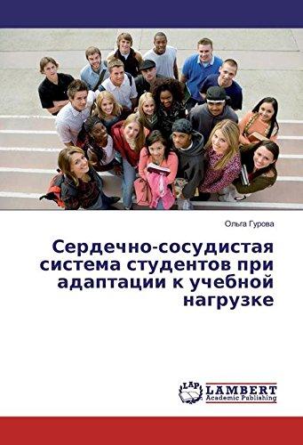 serdechno-sosudistaya-sistema-studentov-pri-adaptacii-k-uchebnoj-nagruzke