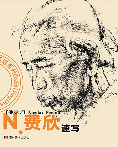 N.费欣速写 (English Edition)