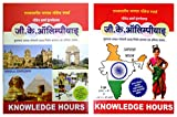 Knowledge Hours International G.K. Olympiad Full Set of 2 Books (Class 1 to 10) - Marathi