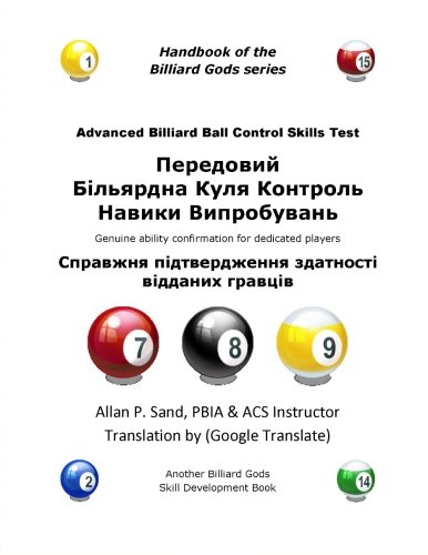 Advanced Billiard Ball Control Skills Test (Ukranian): Genuine ability confirmation for dedicated players