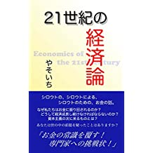 Economics of the 21st century: Economics of the amateur by the amateur for the amateur (Japanese Edition)