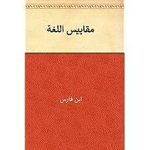 مقاييس اللغة (Arabic Edition)