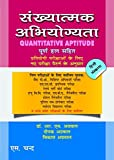 #10: Sankhyatmak Abhiyogyata (Quantitative Aptitude)