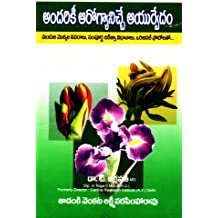 Tadanki Venkata Lakshmi Narasimha Rao: Books - Amazon in