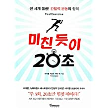 FastExercise (Korea Edition)