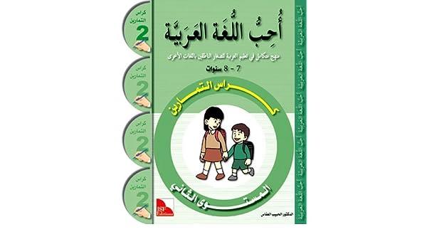 I Love The Arabic Language Workbook: Level 2 أحب اللغة