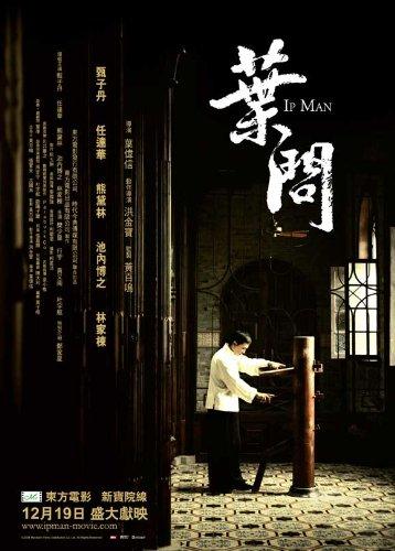 grandmaster-yip-man-poster-movie-hong-kong-11-x-17-in-28cm-x-44cm-donnie-yen-simon-yam-siu-wong-fan-