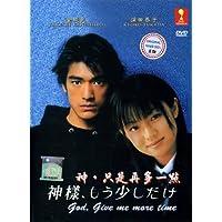 God Please Give Me More Time / Kamisama Mou Sukoshi Dake Japanese Tv Drama Dvd
