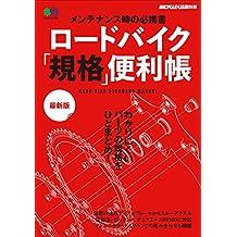 ロードバイク 「規格」 便利帳 最新版[雑誌] エイムック (Japanese Edition)